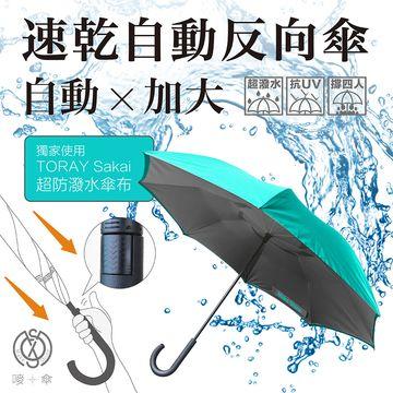 Make Shine東麗酒伊速乾自動反向傘-至尊大傘(珊瑚綠)