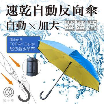 Make Shine東麗酒伊速乾自動反向傘-至尊大傘(燦動藍)