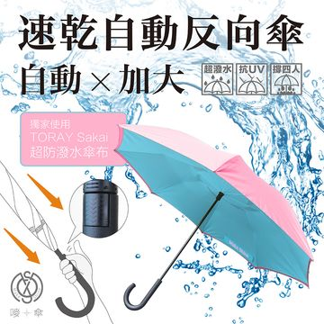 Make Shine東麗酒伊速乾自動反向傘-至尊大傘(雲彩粉)