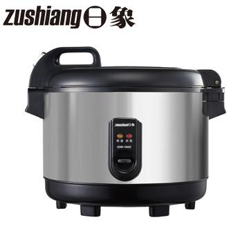 日象大容量電子鍋(18人份)ZOR-18QS