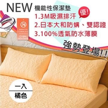 防水枕頭保潔墊-一入--橘色/雙認證3M吸濕排汗+日本大和防蹣抗菌★台灣嚴選製造★