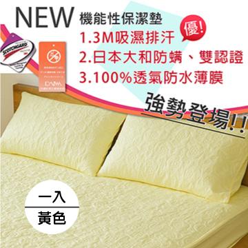 防水枕頭保潔墊-一入-黃色/雙認證3M吸濕排汗+日本大和防蹣抗菌★台灣嚴選製造★
