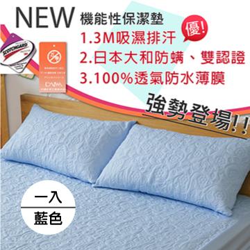 防水枕頭保潔墊-一入-藍色/雙認證3M吸濕排汗+日本大和防蹣抗菌★台灣嚴選製造★