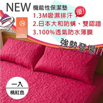 防水枕頭保潔墊-一入-桃色/雙認證3M吸濕排汗+日本大和防蹣抗菌★台灣嚴選製造★